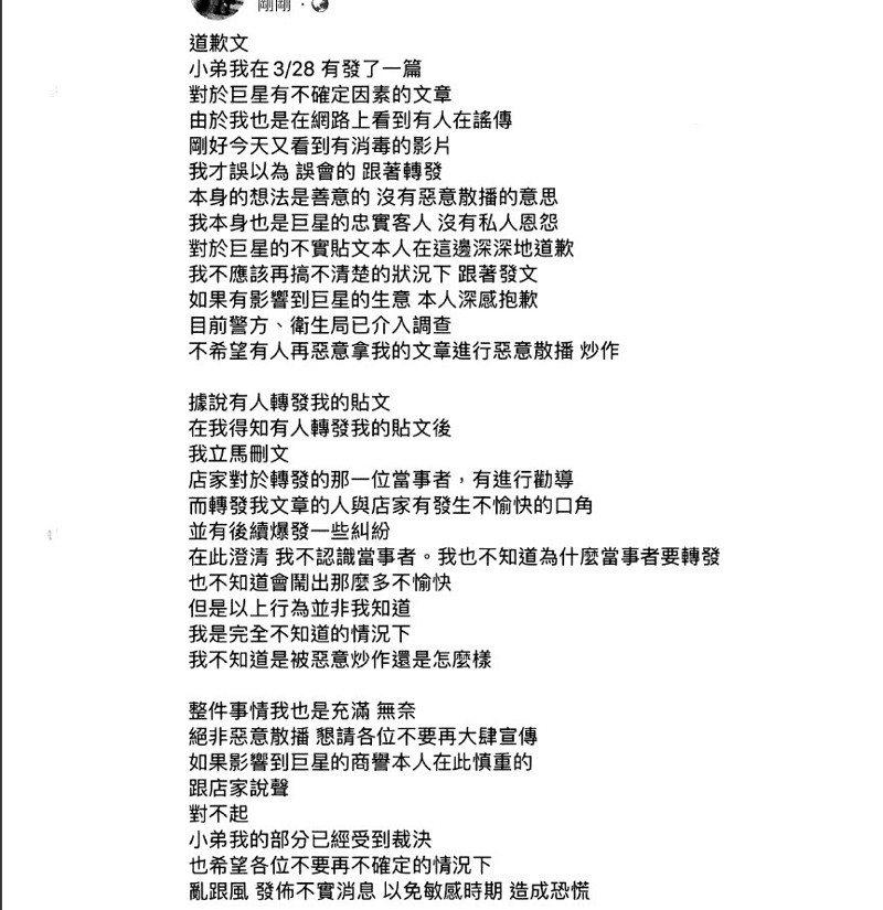 陳男見網友張貼超級巨星經貿店外有消毒工作人員集合的畫面照片後,涉嫌散布「昨天疑似傳出確診,今日立馬大陣仗消毒」不實訊息,檢察官以陳男己在網站上發表澄清文章及道歉文,予以緩起訴。圖/台中地檢署提供