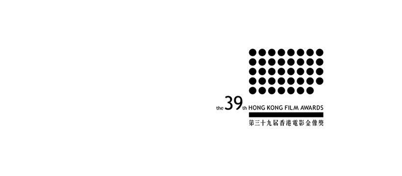 第39屆香港電影金像獎因新冠肺炎疫情影響,首次改以線上公布得獎名單。圖/摘自香港...