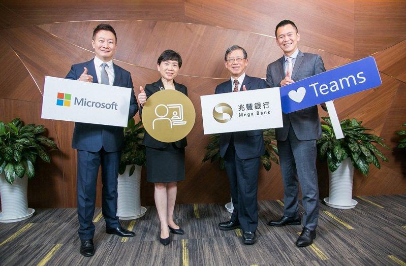 兆豐銀行採用Microsoft Teams執行線上業務 實現營運不中斷。微軟/提供