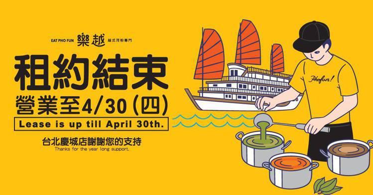 樂越於4月30日結束營業。圖/取自樂越PhoFun 越式河粉專門粉絲頁