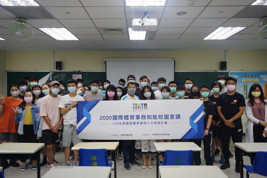 2020國際體育事務知能校園宣講 5月起開跑-中華奧林匹克委員會