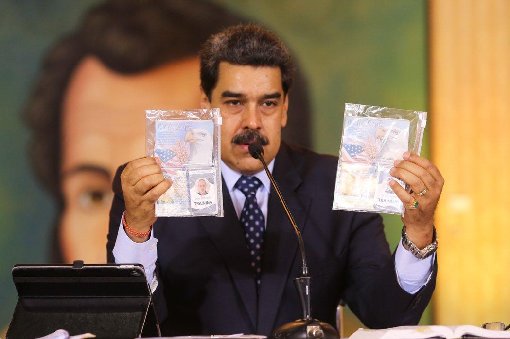 委內瑞拉總統馬杜羅意氣風發地展示一系列「美國插手武裝政變的證據」。內容包括各種通...