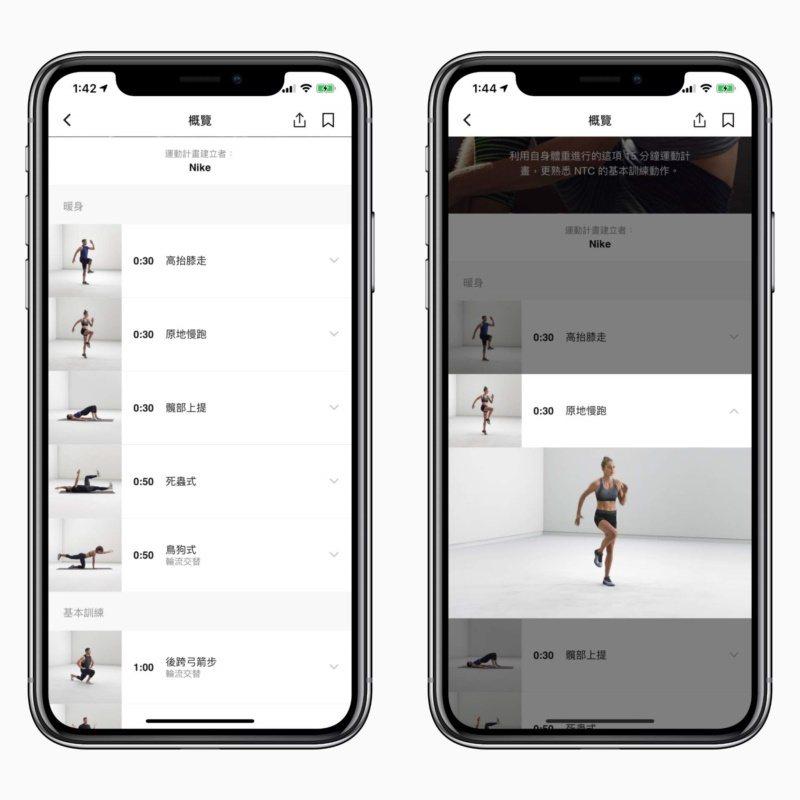 「Nike Training Club」提供清晰的動態影片示範各種運動項目。 圖...