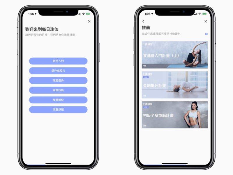 「Daily Yoga」App內擁有豐富的影片課程,可依照個人需求選擇適合項目。...