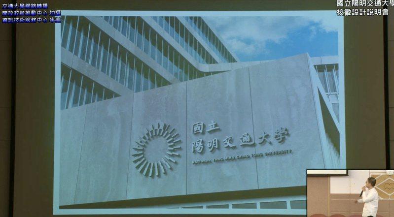 陽明交通大學新校徽B款模擬圖。圖擷自YouTube
