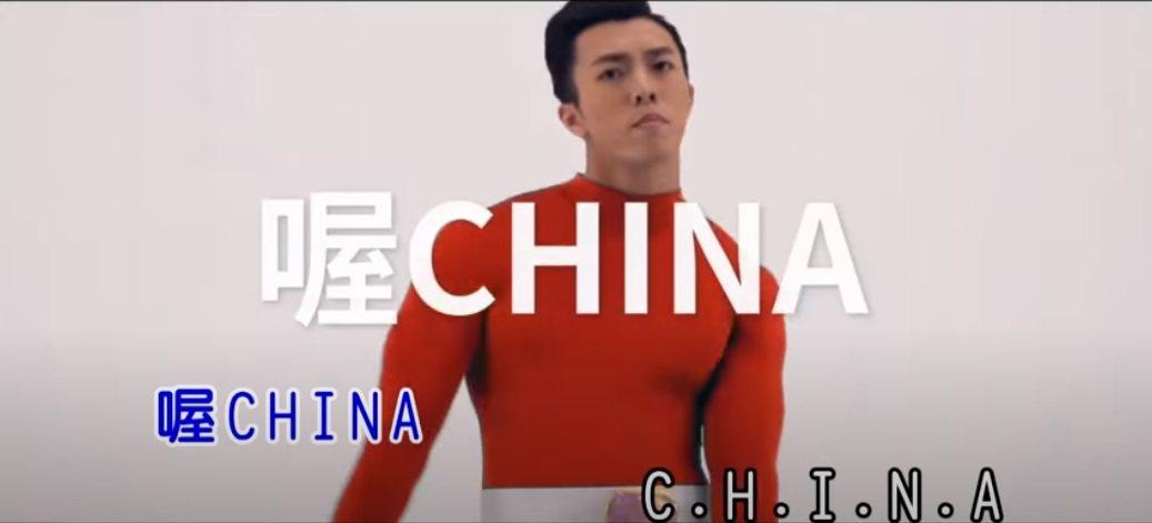郭書廷因演出劉樂妍「CHINA」MV引爭議。圖/擷自YouTube