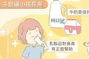 喝牛奶會變胖、會三高? 來看研究怎麼說