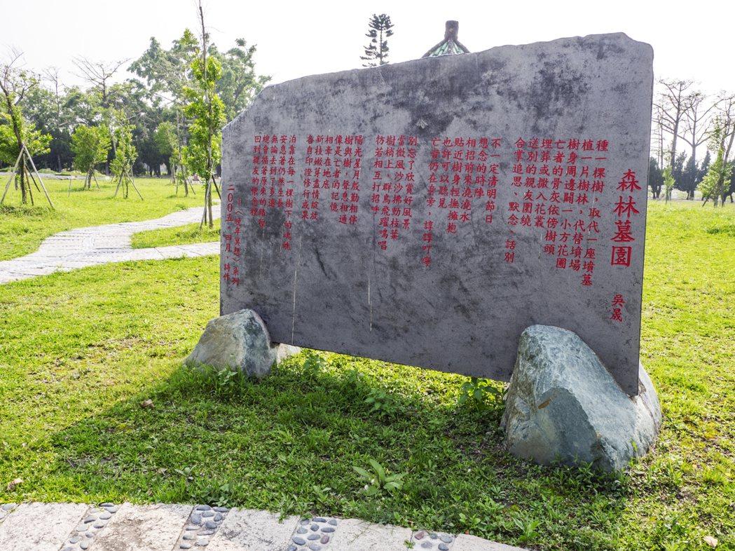 靜心園旁的「森林墓園」詩。攝影/許斌