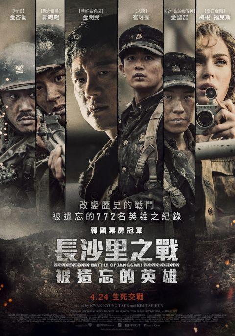 《長沙里之戰:被遺忘的英雄》中文海報,4月24日上映