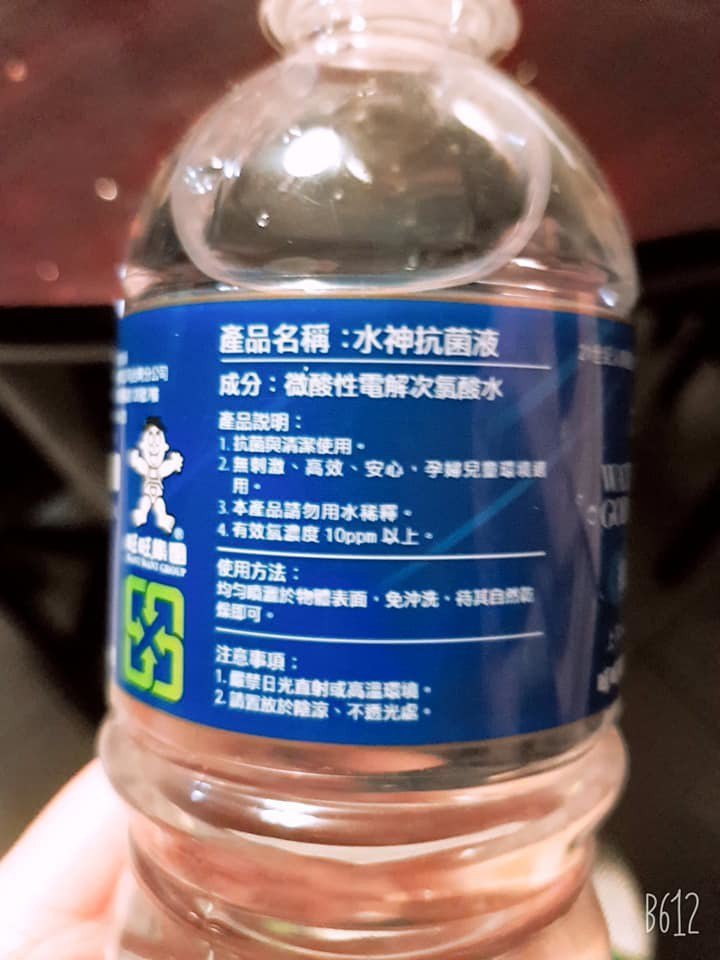 旺旺集團贈送的「水神抗菌液」其外觀與飲用瓶裝水過於相似,家長擔心學生誤食。圖/何...