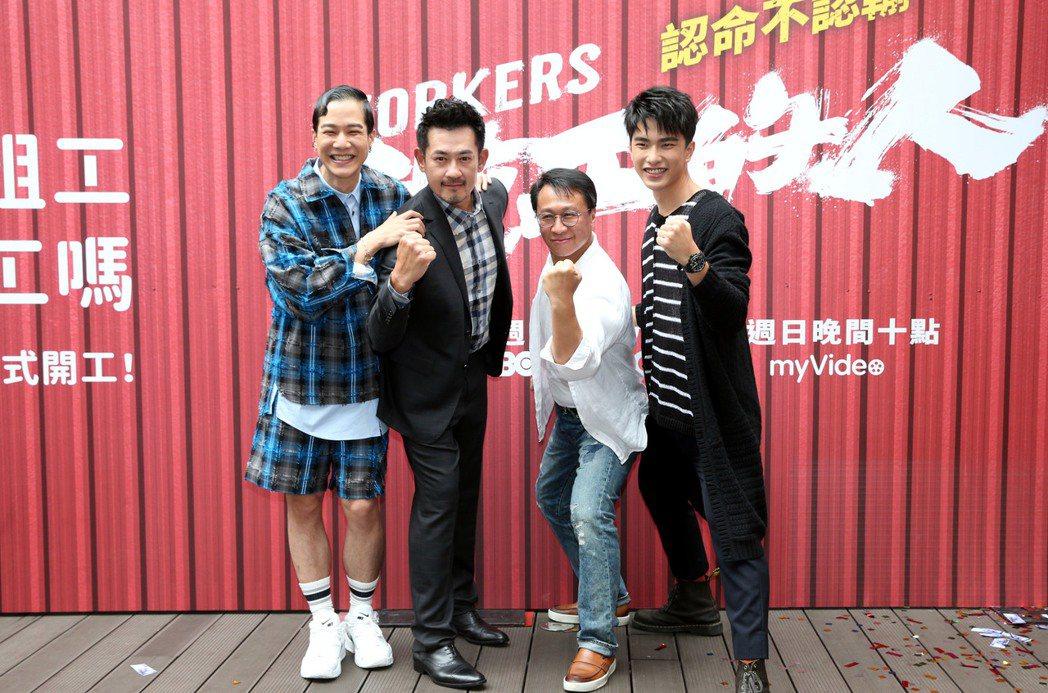 薛仕凌(左起)、柯叔元、游安順、曾敬驊出席「做工的人」首映。記者林俊良/攝影