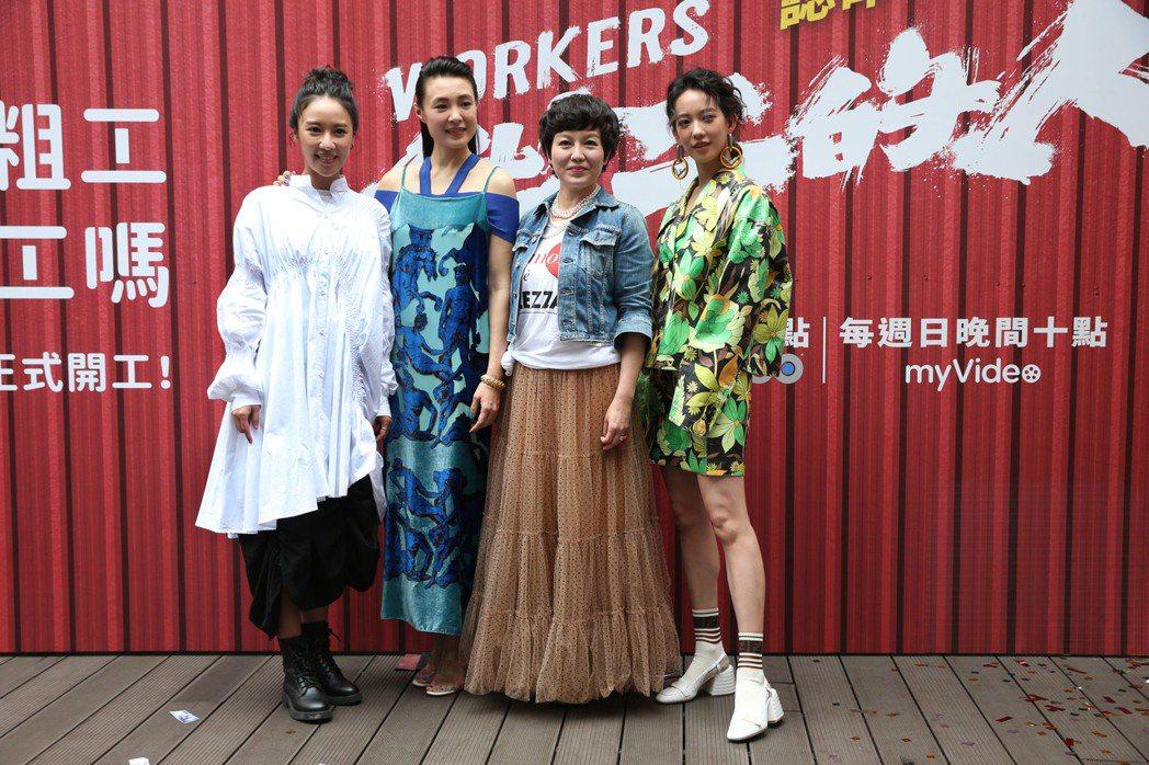 方宥心(左起)、曾珮瑜、苗可麗、孟耿如出席「做工的人」首映。記者林俊良/攝影