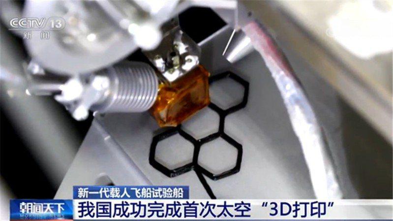 大陸完成國際上第一次在太空中開展連續纖維增強複合材料的3D打印實驗。(取自央視網)