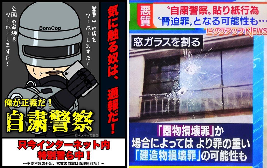 圖左是諷刺網路「自肅警察」的圖像,圖右為疫情期間,有自肅警察向「警告對象」砸窗攻...
