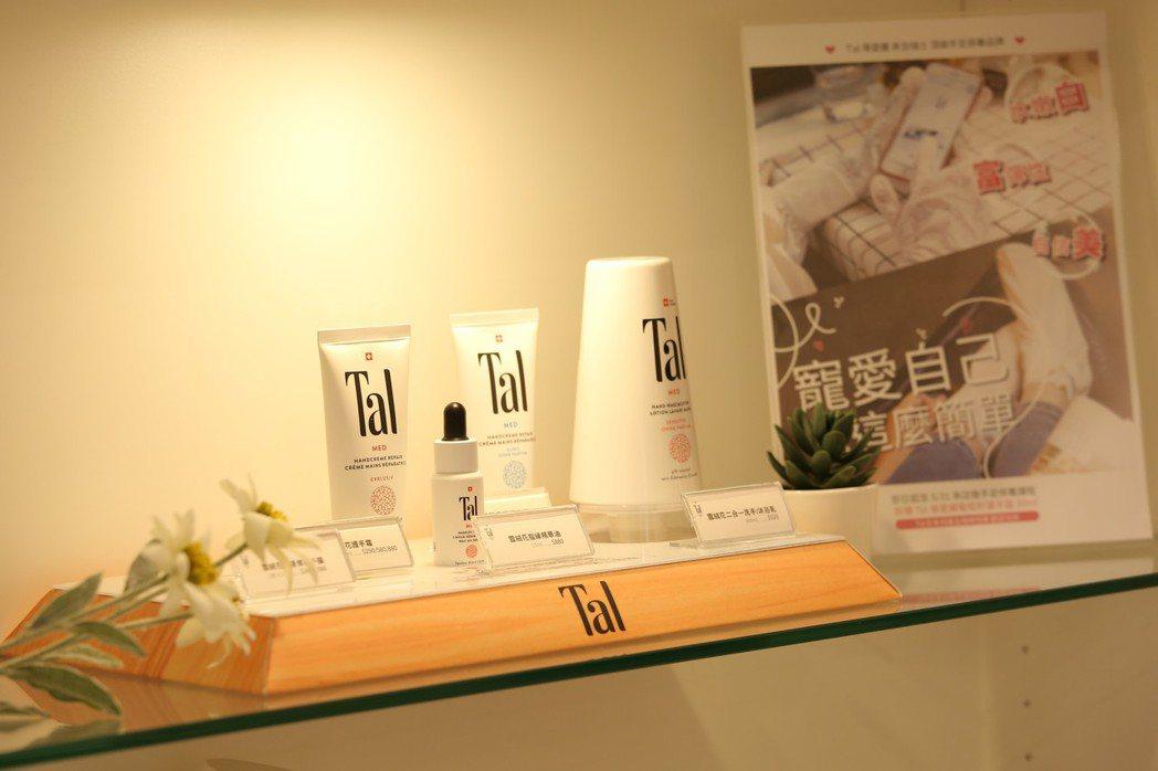 Tal除該牌於1975年即在瑞士成立,產品從美甲精華露、洗手乳、潔手凝露、手膜、...