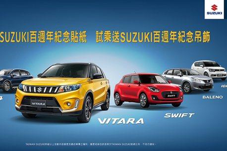 Suzuki慶賀建廠百年!全新購車優惠活動開跑