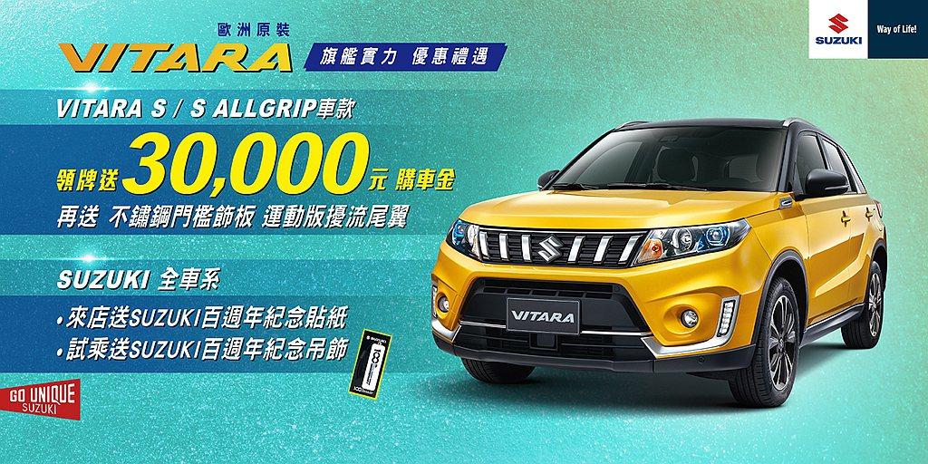 本月底前領牌的Suzuki Vitara車主,1.4L車系領牌即送30,000元...