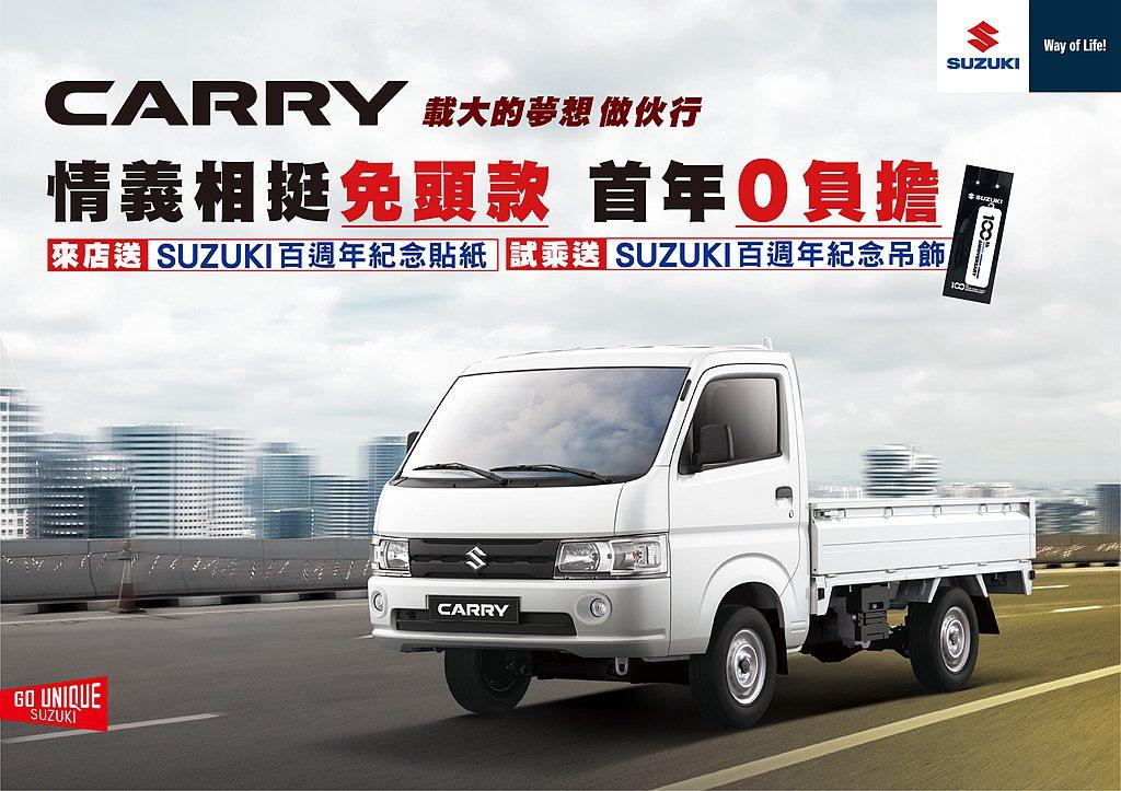 5月份入主Suzuki Carry不僅購車免頭款,更享等值首年月付額的萬元大紅包...