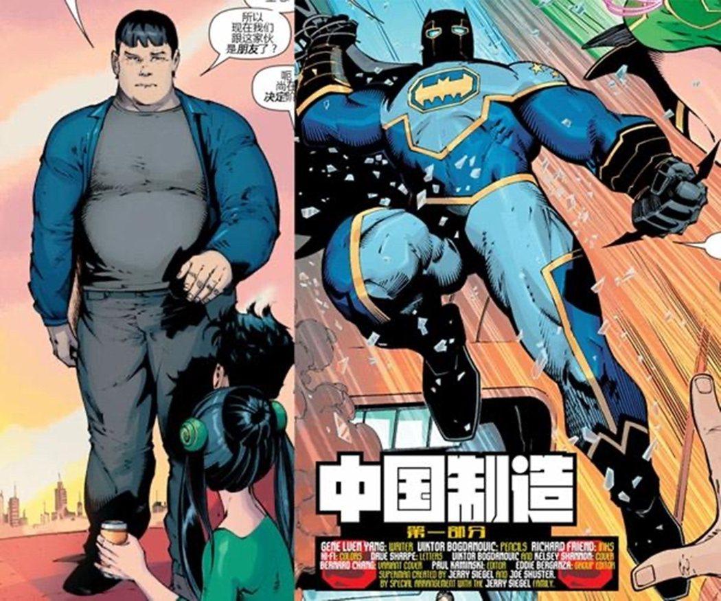 由美國漫畫公司《DC》所創造的蝙蝠俠系列,確實曾為了拓展中國市場,而在2016年...