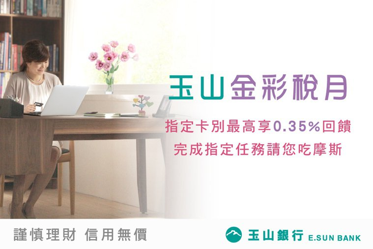 圖/玉山商業銀行股份有限公司