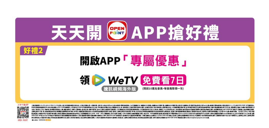 7-ELEVEN會員即日起可以OPENPOINT點數兌換WeTV VIP會員。 ...