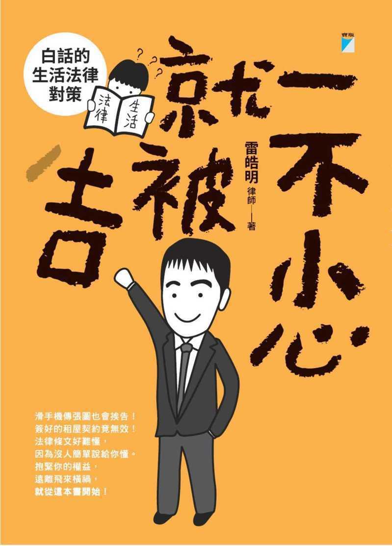 書名:《一不小心就被吉:白話的生活法律對策》 作者:雷皓明 出版社:寶瓶文化 出版時間:2018年11月9日