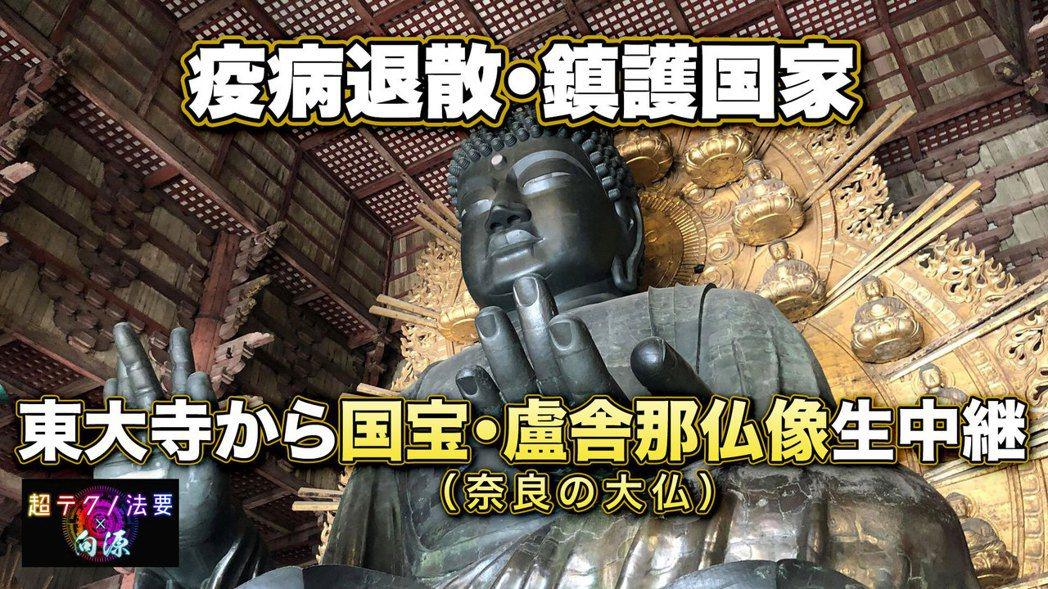 日本NicoNico網站舉辦了線上電子音樂法會直播「超テクノ法要×向源」,其中也...