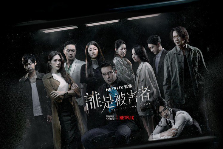 最新台劇《誰是被害者》(The Victims' Game)開播 48 小時內就衝上 Netflix 台灣排行榜第一名,勝過多部佔據排行榜多時的韓劇,被稱為「台灣之光」。在一片好評之中,更...