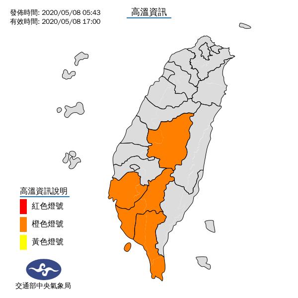 橙色燈號(連續三天氣溫36度以上):南投縣、高雄市、屏東縣、台南市。圖/氣象局提...