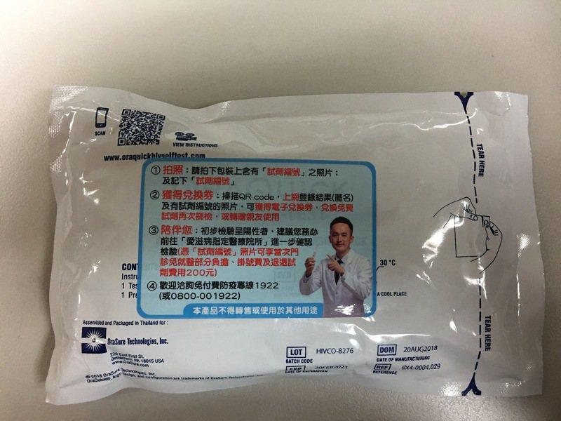 性病年輕化!嘉義縣設置愛滋篩檢試劑販賣機。圖/縣府提供