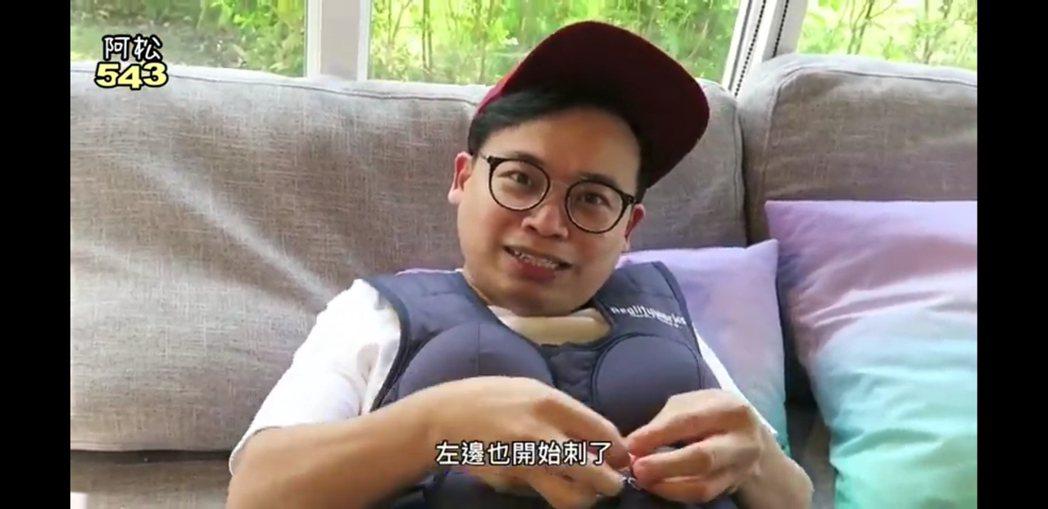 阿松在自己頻道「阿松543」體驗生產陣痛。圖/截自YouTube