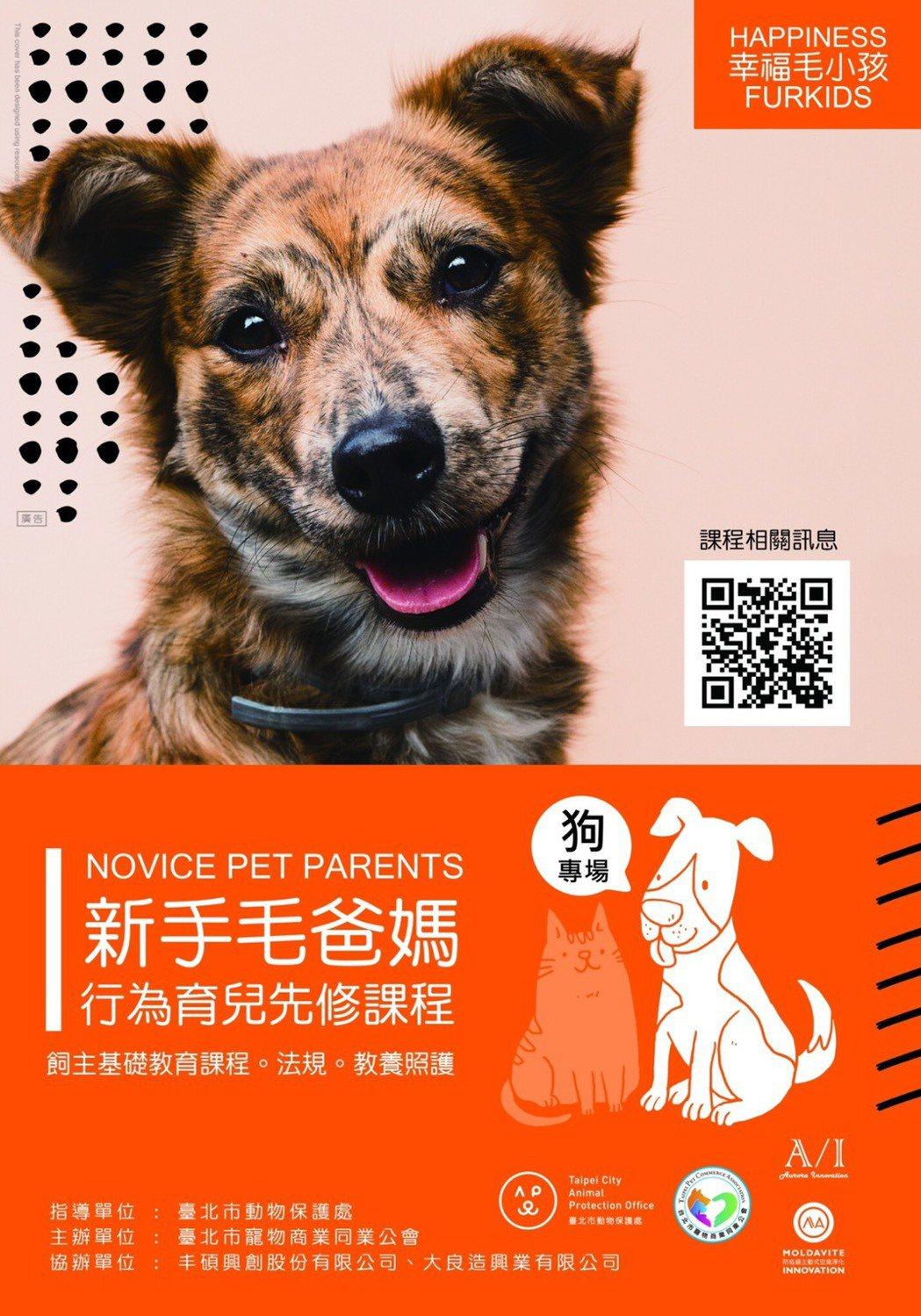 北市動物保護處每年定期舉辦飼養犬貓課程,今年因應新冠肺炎疫情延燒,與台北市寵物商...