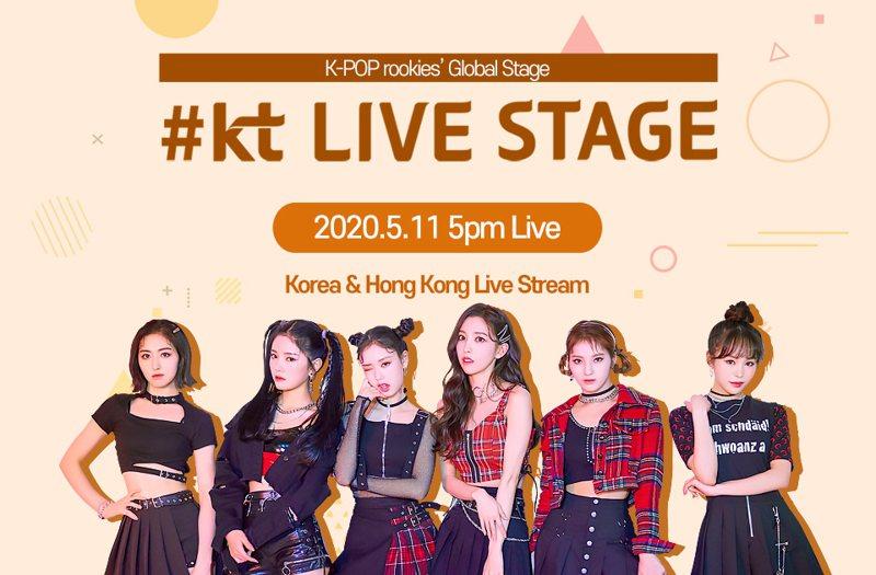 遠傳friDay影音為5G暖身,將於5月11日下午5點直播韓國「KT live Stage」節目。圖/遠傳電信提供