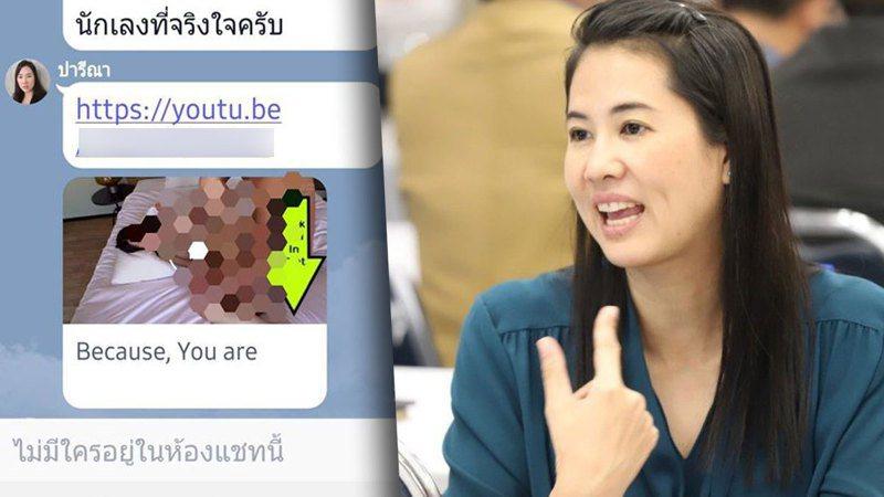 泰國人民力量黨女議員帕里納近期遭媒體爆料,指出她在黨團群組上傳色情影片連結。圖擷自泰國媒體「khaosod」