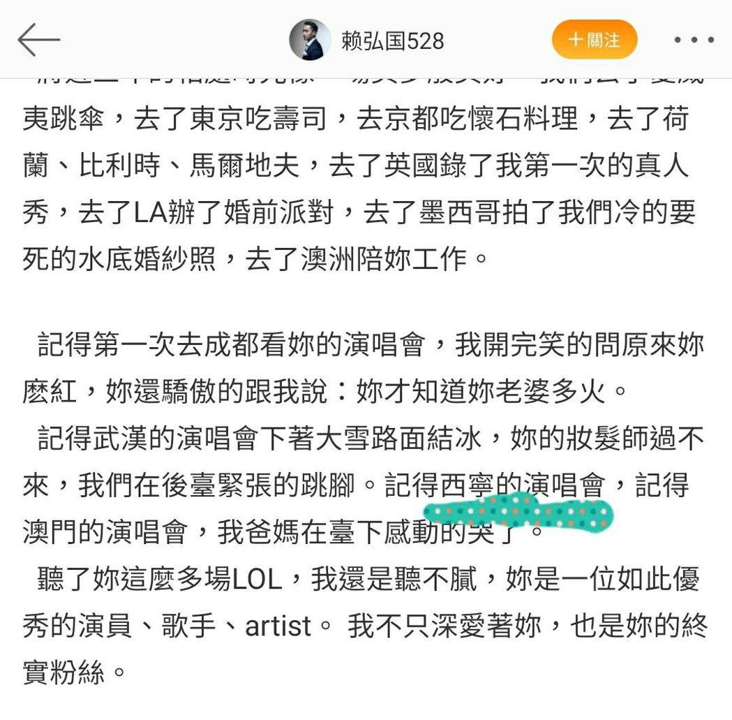 昨天離婚消息一出,賴弘國隨即在社交平台發長文深情告白(如圖),甚至直指阿嬌不愛她...