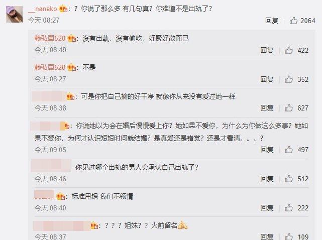 賴弘國公開回應絕無出軌。圖/摘自微博