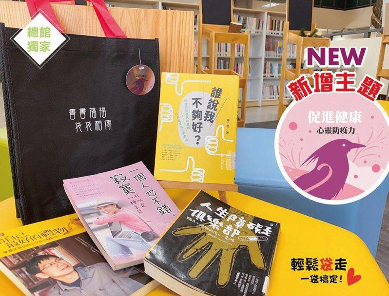 台中市立圖書館推出閱讀得來速,為民眾精選防疫期間所需的書籍套餐。圖/台中市立圖書館提供
