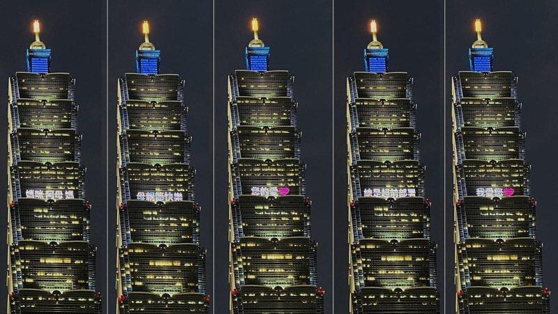 台北101點燈祝福天下媽媽們母親節快樂。圖/台北101提供