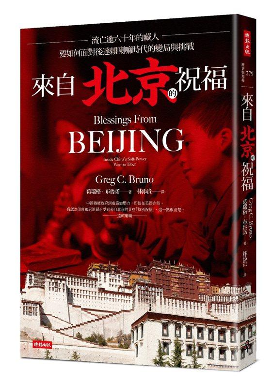 圖、文/時報出版 《來自北京的祝福 :流亡逾六十年的藏人,要如何面對後達賴喇嘛時代的變局與挑戰》