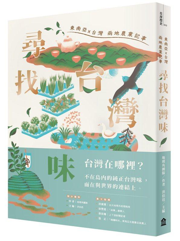 圖、文/左岸文化《尋找台灣味:東南亞X台灣兩地的農業記事》