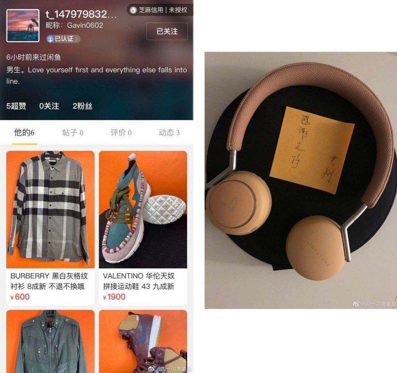 高雲翔販賣自己的名牌物品。圖/摘自微博