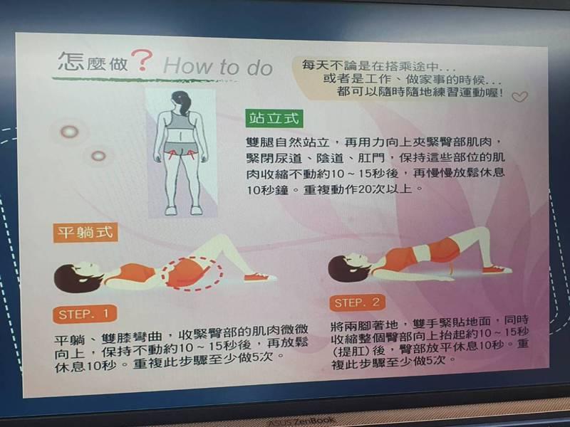 衛生福利部桃園醫院婦產科醫師曾令鴻表示,雖然尿失禁無法根絕,但若持續維持凱格爾運動(Kegel exercise),能有效尿失禁狀況。記者陳夢茹/攝影