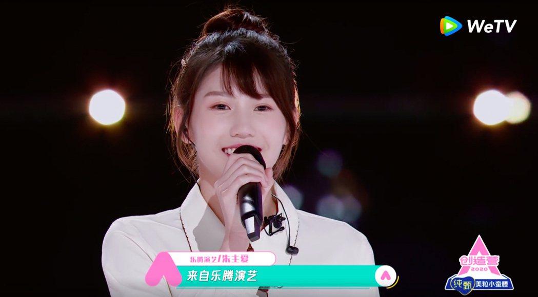 四葉草參加WeTV選秀節目「創造營2020」。圖/WeTV提供