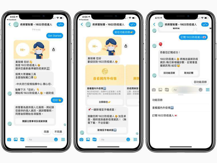 啟用疾病管制署的Messenger聊天機器人後,就可以透過選單快速查詢各種疫情相...