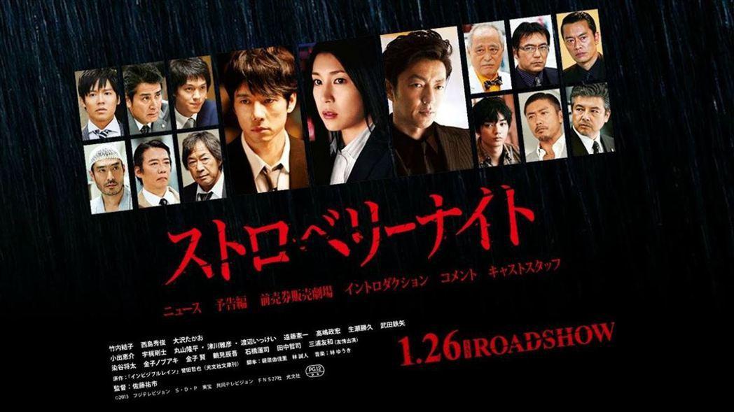 竹內結子與西島秀俊版本的「草莓之夜」。圖/擷自微博