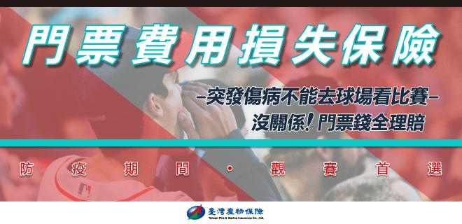 臺灣產物保險推出「門票費用損失保險」。 臺產/提供