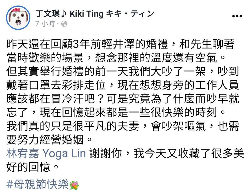 圖/擷自丁文琪臉書