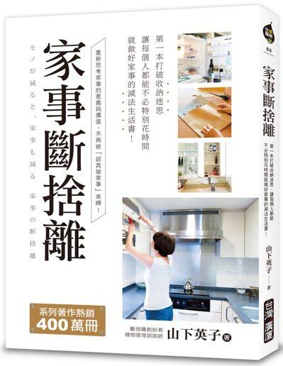 書名《家事斷捨離》 圖/台灣廣廈有聲圖書 提供