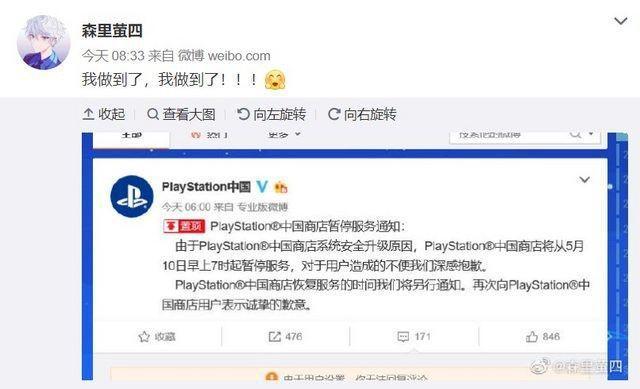 PlayStation 中國今天發表暫停中國商店服務的微博後,被「@森里螢四」截...