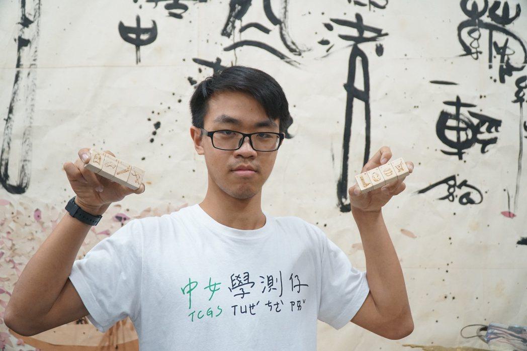 林敬峰和他自制手雕积木 。 江婉琦/ 摄影